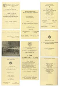 Παλιά προγράμματα συναυλιών της Χορωδίας του Μουσικού Τμήματος